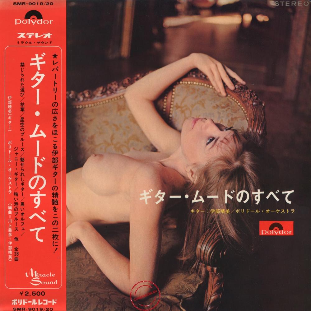 Оцифровка винила: Harumi Ibe (1969) Guitar Mood No Subete