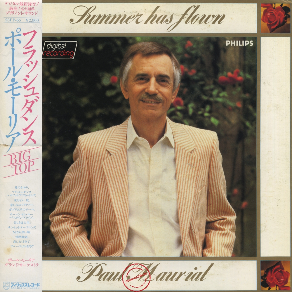 Оцифровка винила: Paul Mauriat (1983) Summer Has Flown