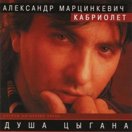 Audio CD: Александр Марцинкевич (2006) Душа цыгана
