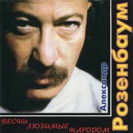 Audio CD: Александр Розенбаум (2000) Песни любимые народом
