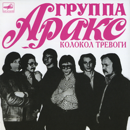 Audio CD: Аракс (1980) Колокол тревоги