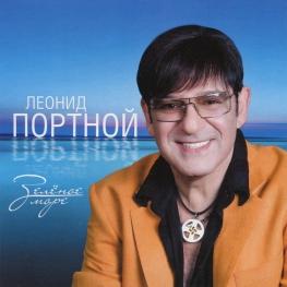 Audio CD: Леонид Портной (2014) Зелёное море