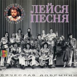Audio CD: Лейся песня (1996) Вячеслав Добрынин - Доктор Шлягер Представляет