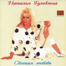 Audio CD: Наталья Гулькина (1993) Святая любовь