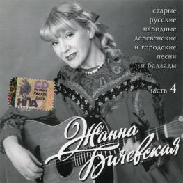 Audio CD: Жанна Бичевская (1999) Старые Русские Народные Деревенские и Городские Песни и Баллады 4