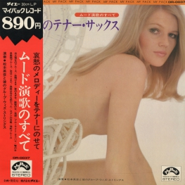 Оцифровка винила: Hidehiko Matsumoto (1970) Miwakuno Tenor Sax. Mood Enka No Subete