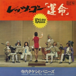 Оцифровка винила: Takeshi Terauchi (1967) Let's Go Classics
