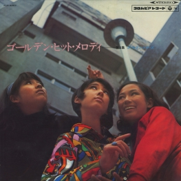 Оцифровка винила: Golden Stars (1967) Golden Hit Melody Vol. 3