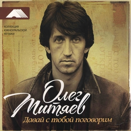 Виниловая пластинка: Олег Митяев (2014) Давай с тобой поговорим