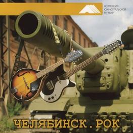 Виниловая пластинка: VA Челябинск. Рок (2014) Челябинск. Рок
