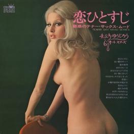 Оцифровка винила: Yujiro Mabuchi (1970) Koi Hitosuji
