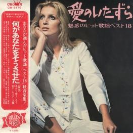 Оцифровка винила: Yujiro Mabuchi (1970) Ai No Itazura