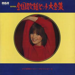 Оцифровка винила: Poss Miyazaki & Coney Islanders (1969) Gokaban Zenkoku Kayo Hit Daizenshu (National Hits Collection)