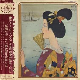 Оцифровка винила: Yasunobu Matsuura (1969) Tenor Sax Ni Yoru Nihon Ryukoka Shi