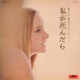 Оцифровка винила: Hajime Mayuzumi (1970) Watashi Ga Shindara-Tomaranai Kisha
