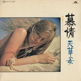 Оцифровка винила: Kaoru Akimoto (1971) Bojo Amakusa No Hito - Ame Ga Yandara