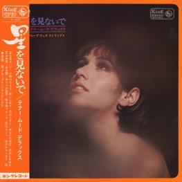 Оцифровка винила: Satoru Oda (1968) Hoshi O Minaide