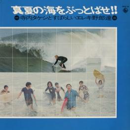 Оцифровка винила: Takeshi Terauchi (1972) Manatsu No Umi O Buttobase!!
