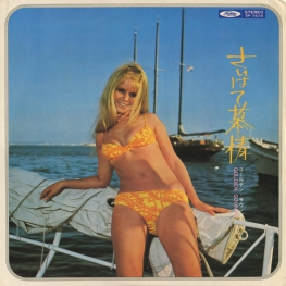 Оцифровка винила: Golden Sounds (1971) Saihate Bojo