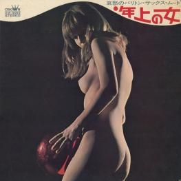 Оцифровка винила: Yasushi Ashida (1969) Toshiueno Hito. Aishuno Bariton Sax Mood