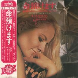 Оцифровка винила: Yujiro Mabuchi (1970) Inochi Azukemasu